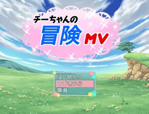 チーちゃんの冒険MV【ver2.55】 Game Screen Shot