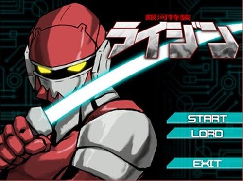 銀河特装ライジン Game Screen Shot2