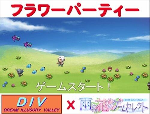 フラワーパーティー Game Screen Shot2