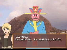 鬼っ子とハツ Game Screen Shot2