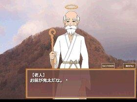 鬼っ子とハツ Game Screen Shot5