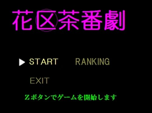 花区茶番劇 Game Screen Shot2