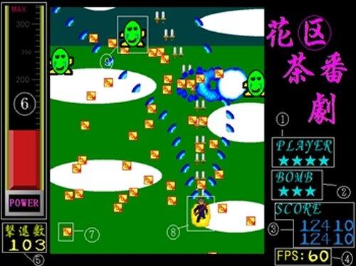 花区茶番劇 Game Screen Shots