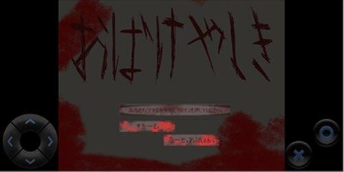 おばけやしき Game Screen Shot3