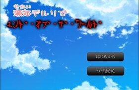 瀬海デルリでエンド・オブ・ザ・ワールド Game Screen Shot2