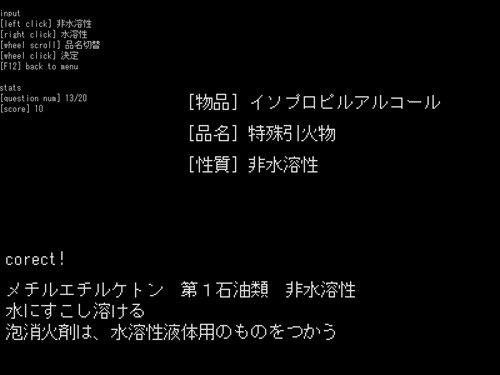 o4 Game Screen Shot