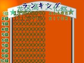 花区文化祭 Game Screen Shot3