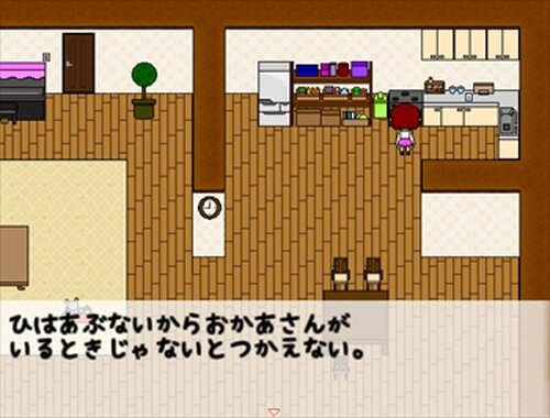 あかのひ Game Screen Shot3