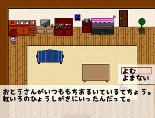 あかのひ Game Screen Shot4