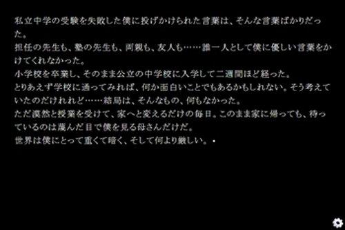 僕が見届けた世界の終わり Game Screen Shot2