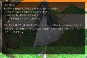 僕が見届けた世界の終わり Game Screen Shot5