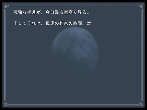 永遠の半月 Game Screen Shot1
