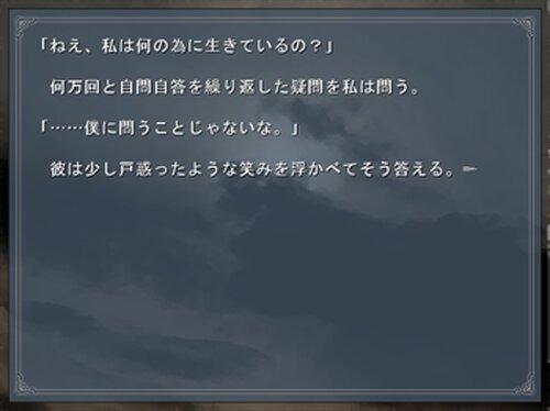 永遠の半月 Game Screen Shot4