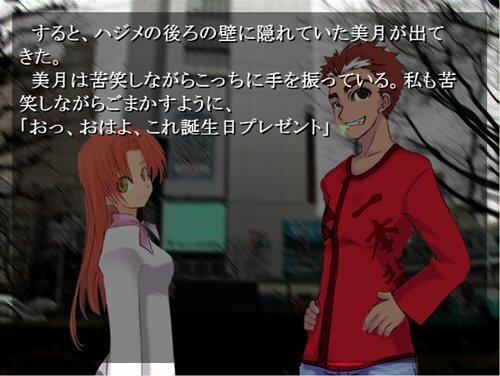 さよなら眠り姫(暫定完全版) Game Screen Shot1