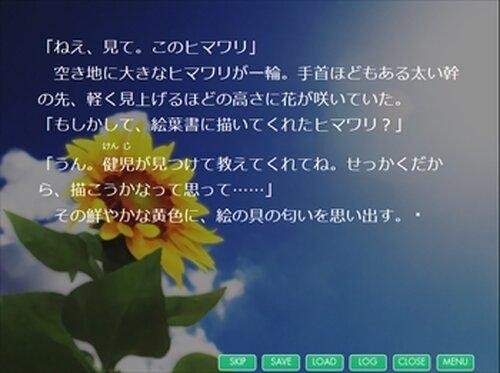 夏色のコントラスト Game Screen Shot2