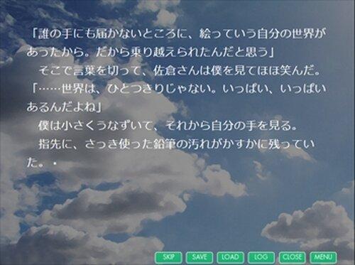 夏色のコントラスト Game Screen Shot4