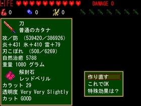 科学に飽きた人類達 第一巻 普通のOLと日本刀 Game Screen Shot2