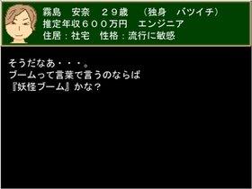 科学に飽きた人類達 第一巻 普通のOLと日本刀 Game Screen Shot3