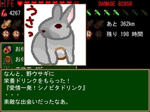 科学に飽きた人類達 第一巻 普通のOLと日本刀 Game Screen Shot5