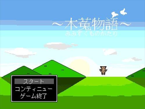 木菟物語(ホホホホ、ホーホーホー、ホホホ) Game Screen Shot