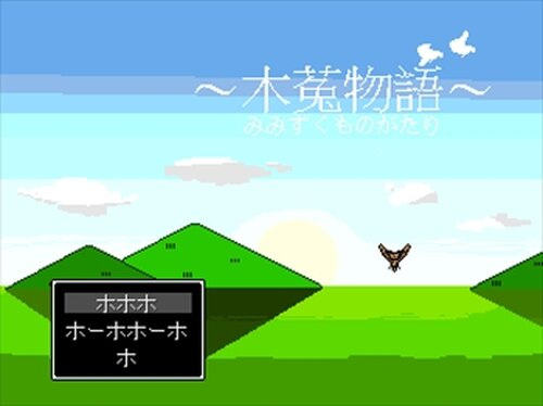 木菟物語(ホホホホ、ホーホーホー、ホホホ) Game Screen Shot3