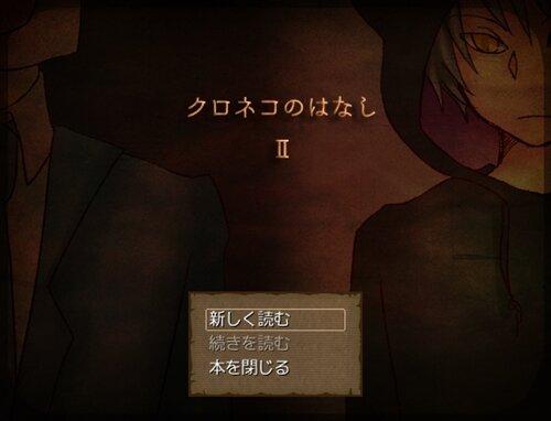 『クロネコのはなし Ⅱ』 Game Screen Shot1