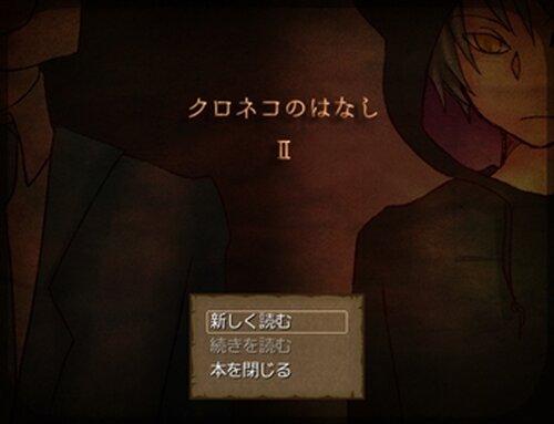 『クロネコのはなし Ⅱ』 Game Screen Shots