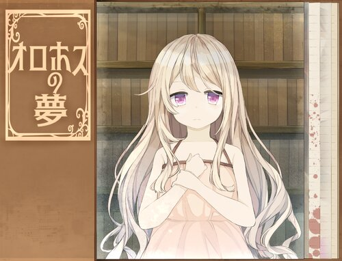 オロホスの夢 Game Screen Shots