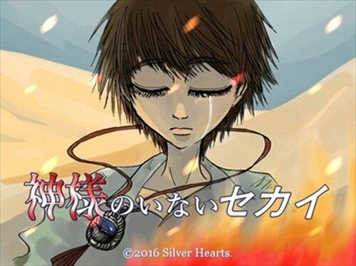 神様のいないセカイ Game Screen Shots