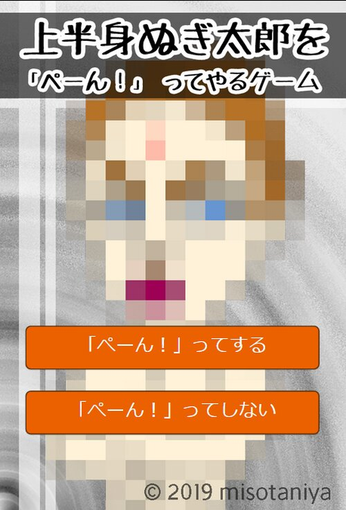 上半身ぬぎ太郎を「ぺーん!」ってするゲーム Game Screen Shot1