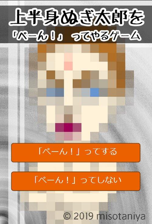上半身ぬぎ太郎を「ぺーん!」ってするゲーム Game Screen Shot