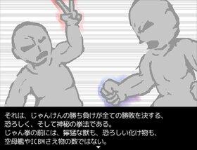 じゃんけんRPG Special Game Screen Shot2