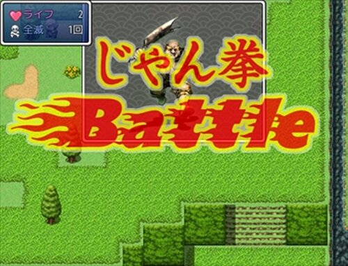 じゃんけんRPG Special Game Screen Shots