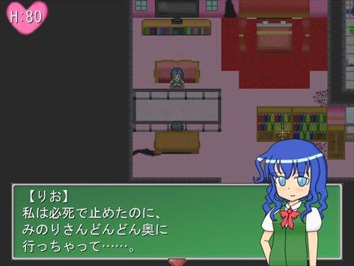 みちるの冒険~ホテルHの秘密~ Game Screen Shot1