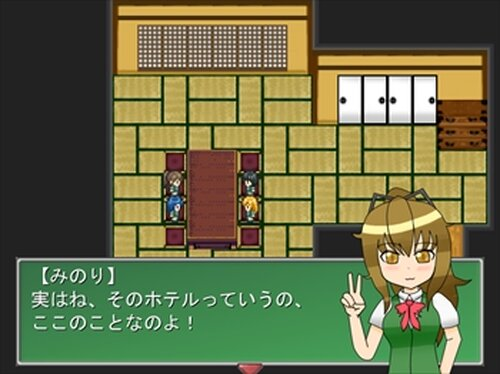 みちるの冒険~ホテルHの秘密~ Game Screen Shot2