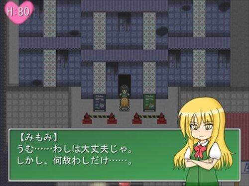 みちるの冒険~ホテルHの秘密~ Game Screen Shot3