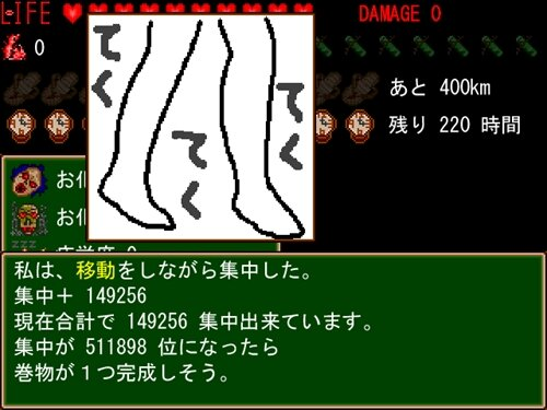 科学に飽きた人類達 第三巻 イケメンGO Game Screen Shot1