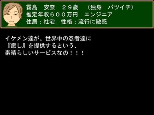 科学に飽きた人類達 第三巻 イケメンGO Game Screen Shot3