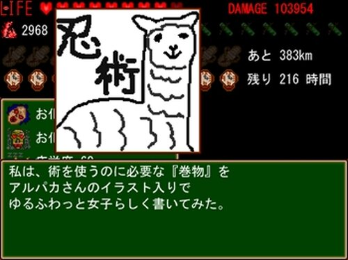科学に飽きた人類達 第三巻 イケメンGO Game Screen Shot5
