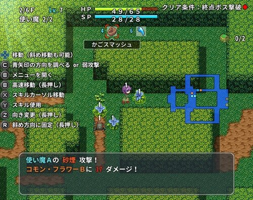 デもんズ・ダンジョン Ver1.24g Game Screen Shot1