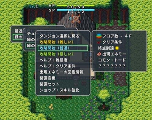 デもんズ・ダンジョン Ver1.24g Game Screen Shot3