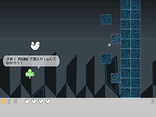 とり撃ち Game Screen Shot5