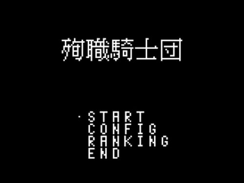 殉職騎士団 Game Screen Shot2