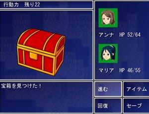 アンナとマリアのトレジャーハント Game Screen Shot