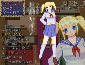 かわいそうなレイナちゃん! Game Screen Shot4