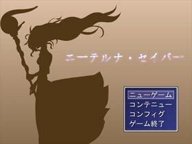 エーテルナ・セイバー Game Screen Shot2