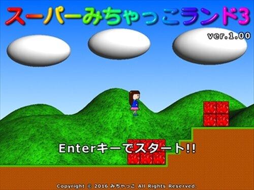 スーパーみちゃっこランド3 Game Screen Shot2