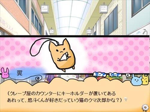 今日がショタい面(初対面) Game Screen Shot4