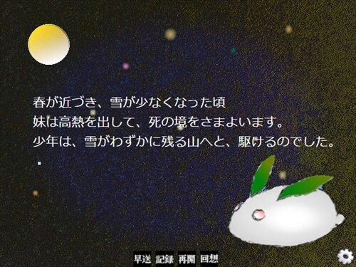 雪うさぎの涙~ブラウザ版~ Game Screen Shot1
