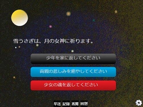 雪うさぎの涙~ブラウザ版~ Game Screen Shot2